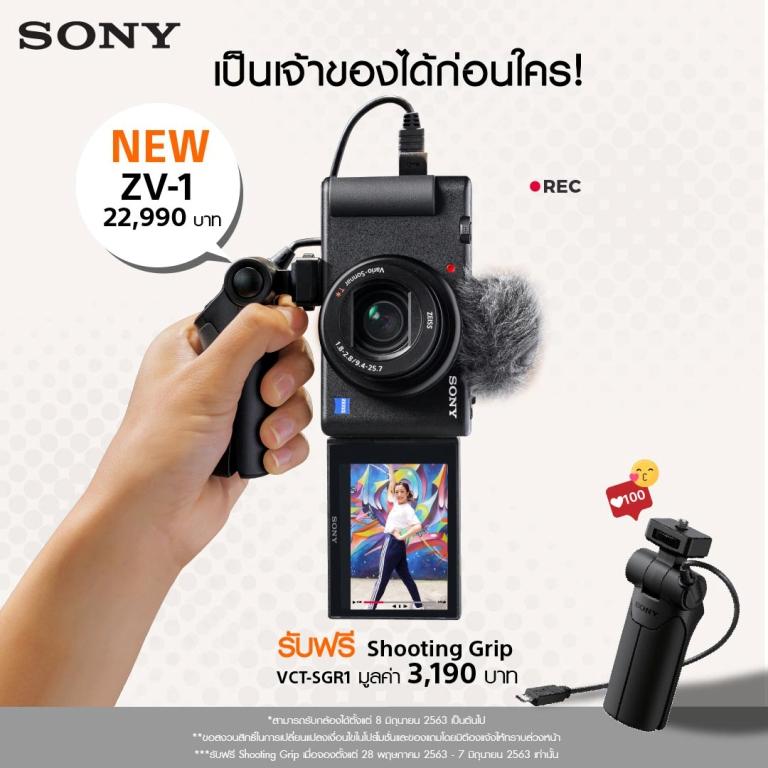Pic Sony ZV1 Prebooking