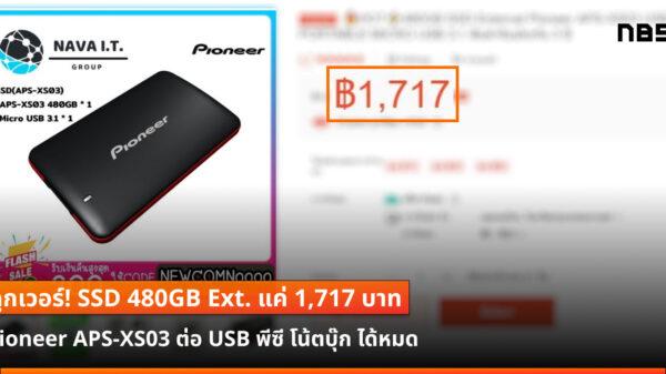 Pioneer APS XS03 SSD shopee cov