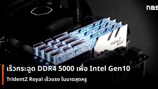 RAM DDR4 5000 GSkill TridentZ cov