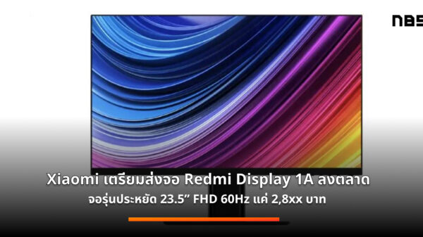Redmi Display 1A monitor cov