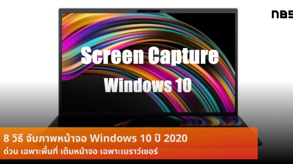 Screen capture Windows 10 cov2