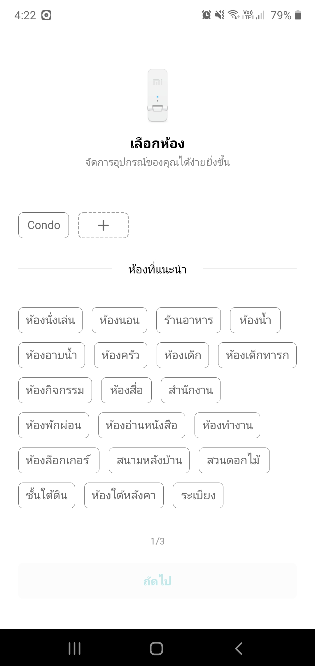 Screenshot 20200503 162226 Mi Home