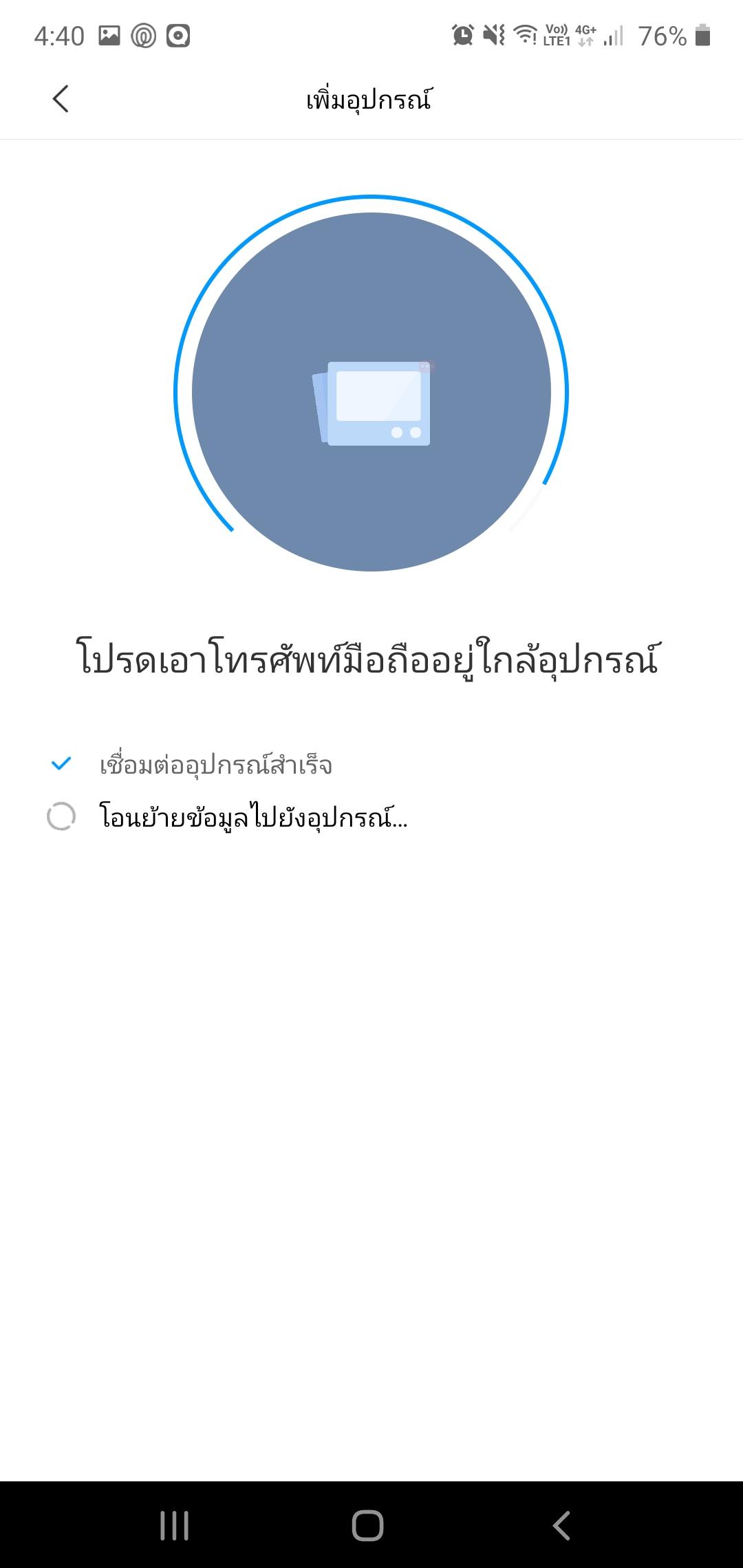 Screenshot 20200503 164002 Mi Home