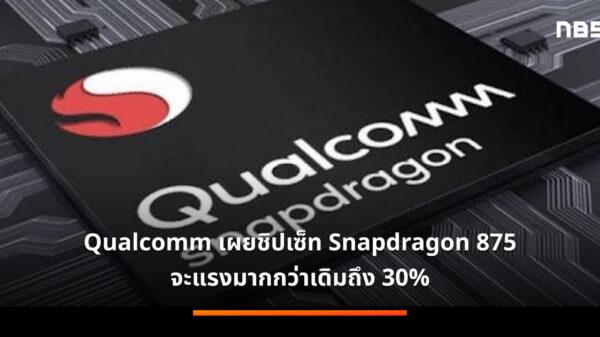 Snapdragon 875 Cortex X1 Cortex A78