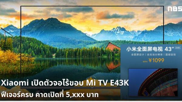 Xiaomi Mi TV E43K cov