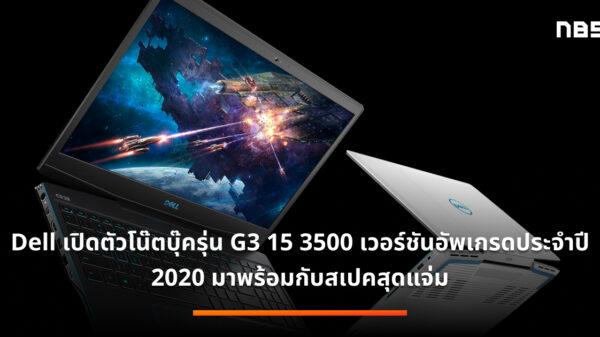 csm Dell G3 15 3500 white dual front back edbf79f603