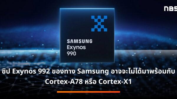 exynos 992 misdetail