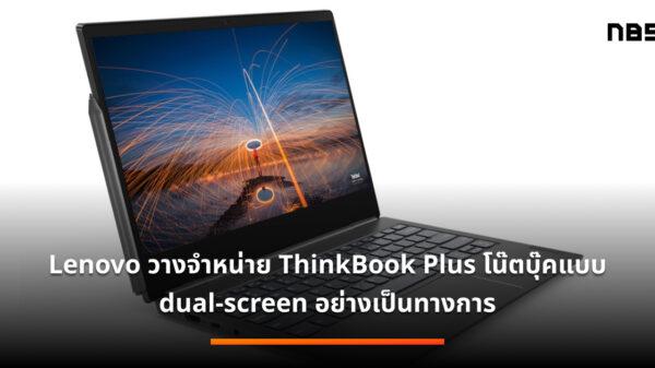 lenovo thinkbook plus subseries gallery 1