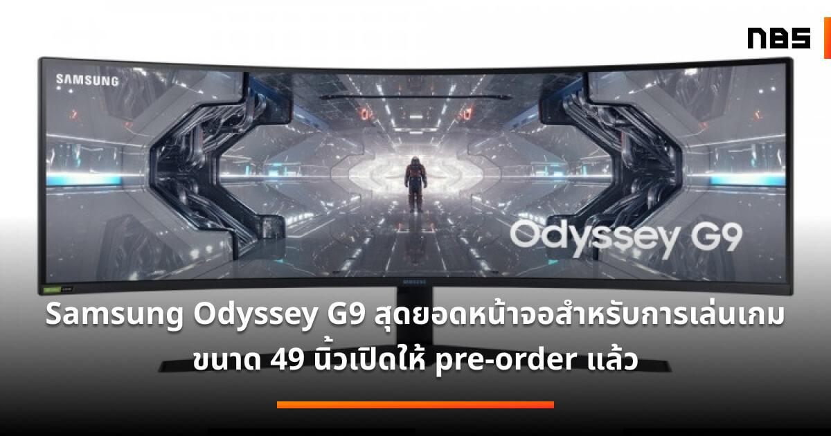 odyssey 1 6