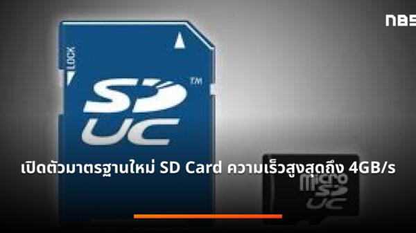 sd express x1