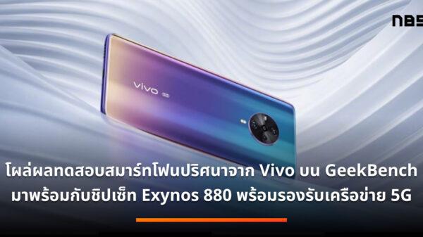 vivo with exynos 880