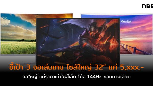 32 inch gaming monitor cov