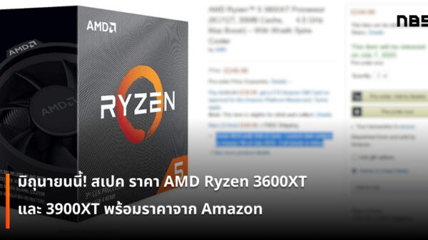 AMD Ryzen 3000XT Amazon cov2