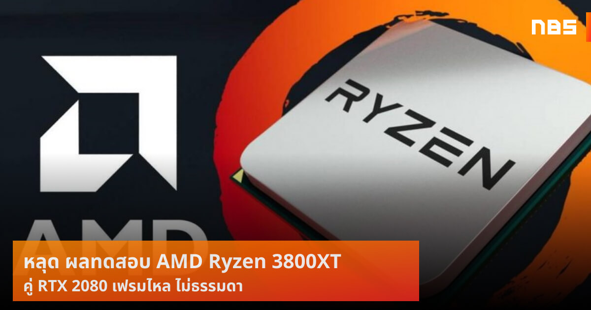 AMD Ryzen 3800XT cov