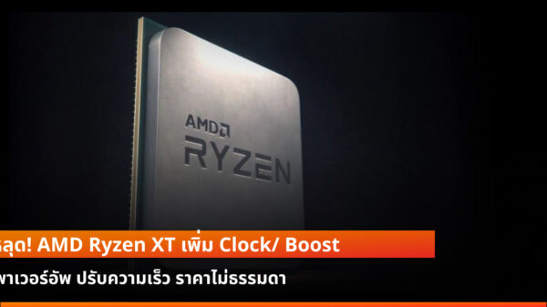 AMD Ryzen XT cov