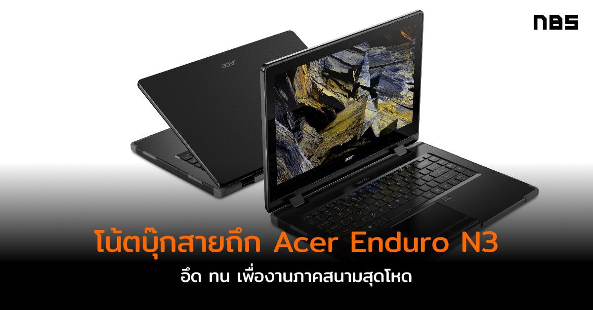 Acer Enduro N7 cov