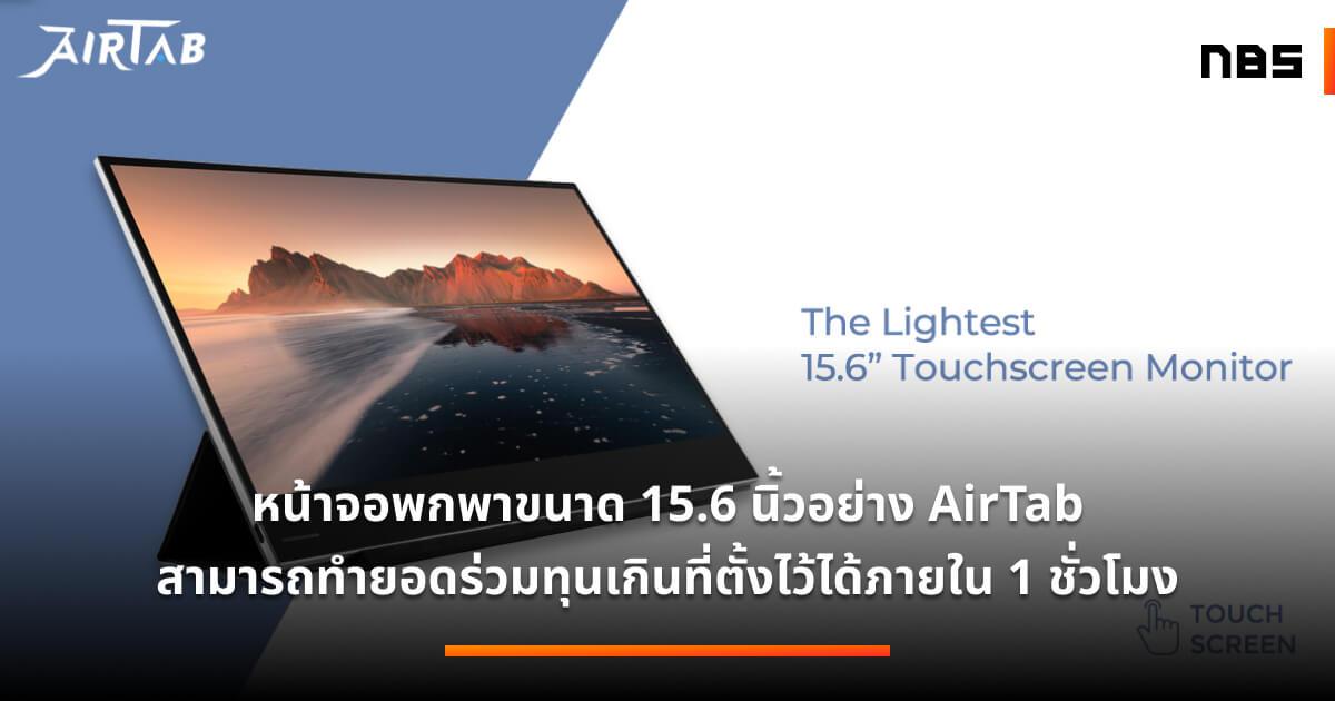 AirTab Touchscreen1