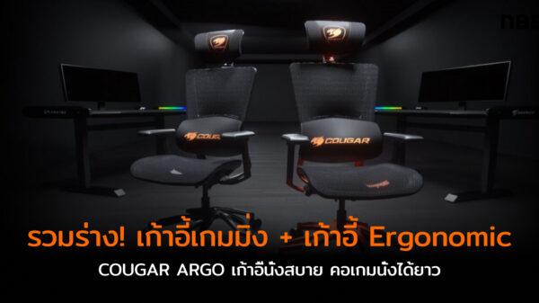 COUGAR ARGO chair cov