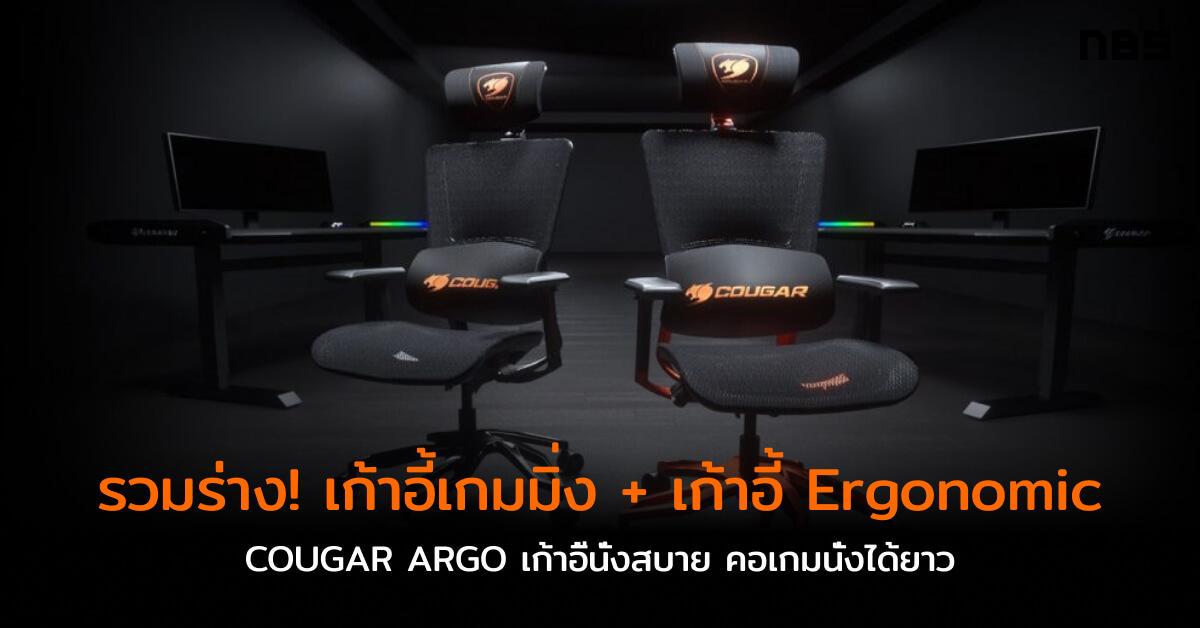 เก้าอี้เล่นเกม