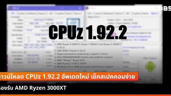 CPUz 1922 cov
