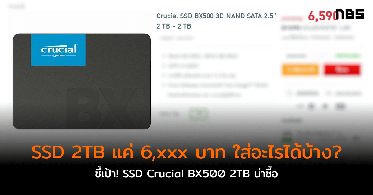 ssd low price crucial bx500 for gaming