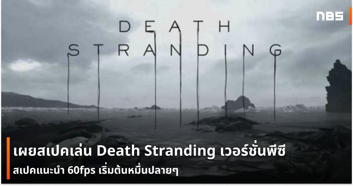 Death Stranding cov