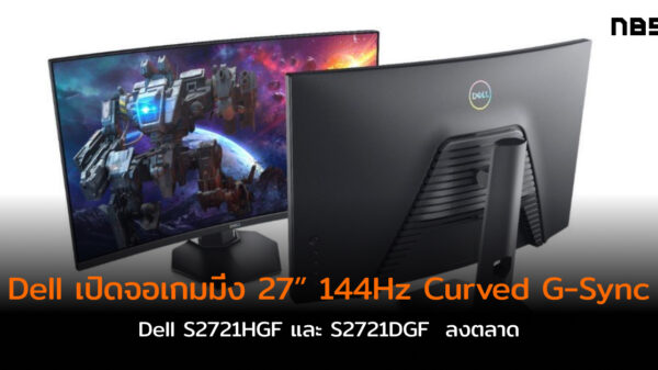 Dell Curved Gaming Monitor cov
