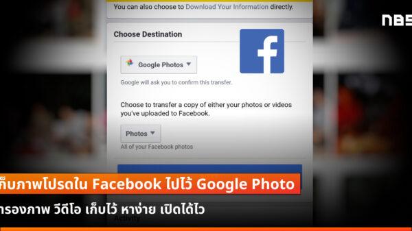 Facebook picture Transfer Google photo cov