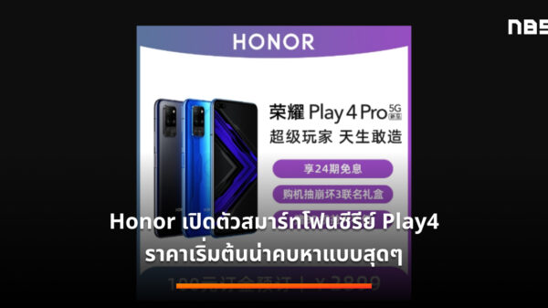 HONORPLAY4PROTEASER