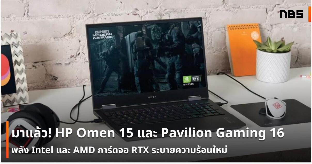 pavilion gaming