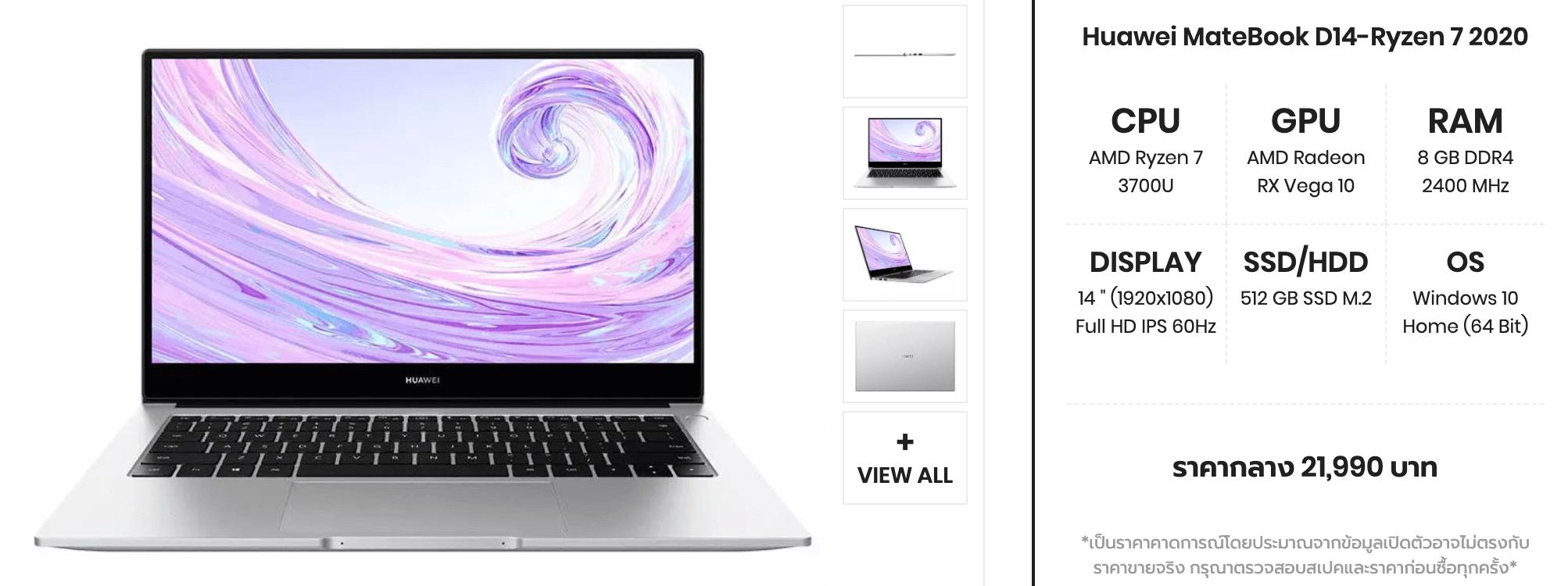 Huawei MateBook D14 Ryzen 7 2020