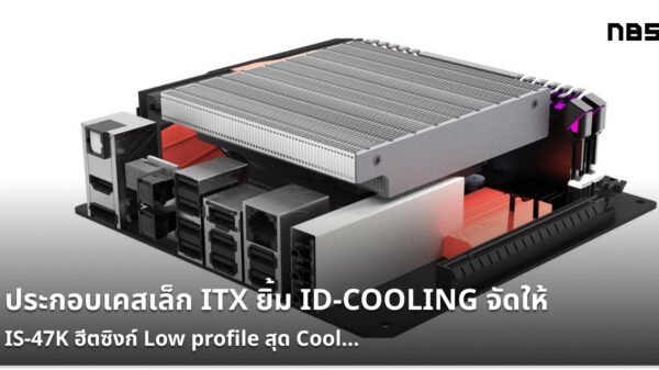 ID COOLING Low profile cov
