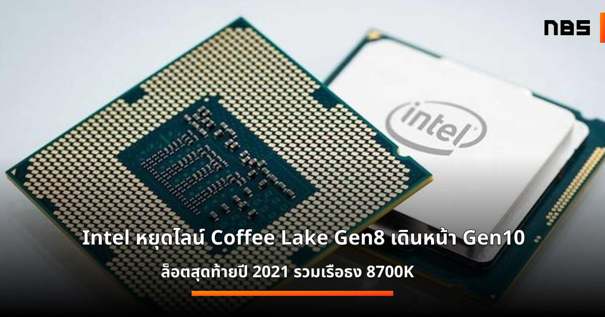 Intel Gen8 discontinues cov