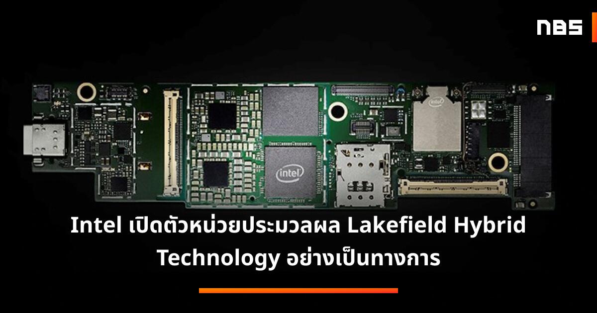 Intel Lakefield 7