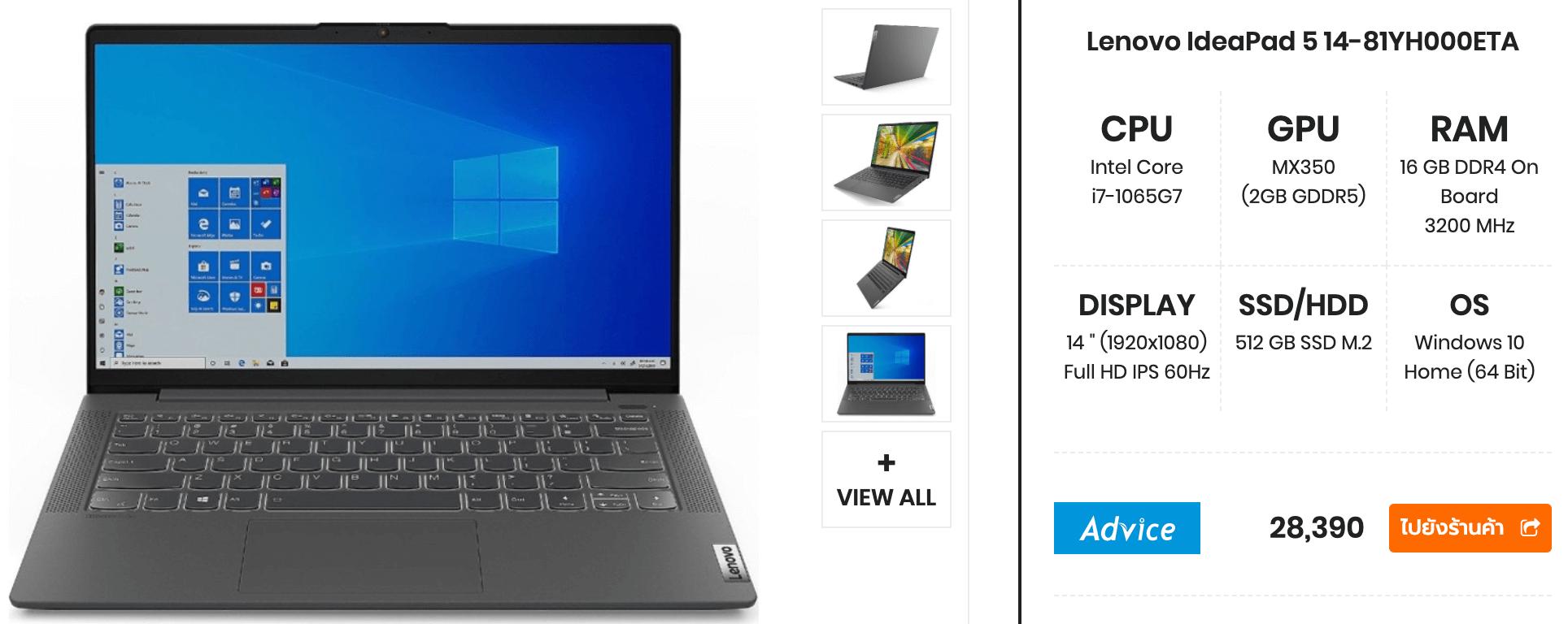 Lenovo IdeaPad 5 14 81YH000ETA