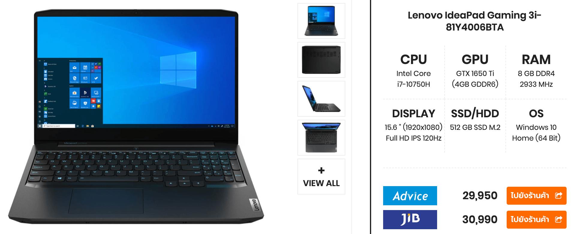 Lenovo IdeaPad Gaming 3i 81Y4006BTA