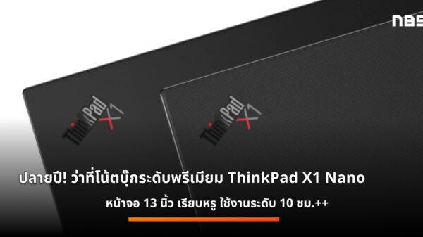 Lenovo ThinkPad X1 Nano cov