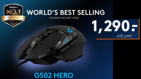 Logitech promotion G502 Jun 2020 jpg