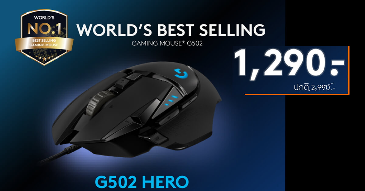 Logitech promotion G502 Jun 2020 jpg