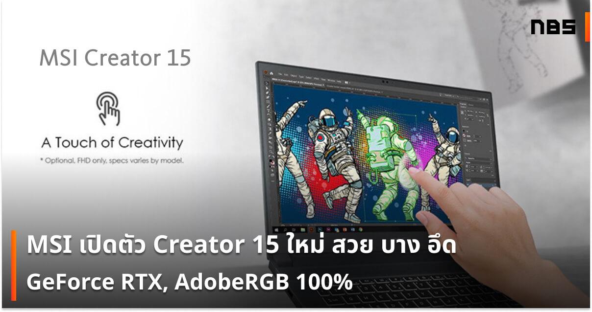 creator 15