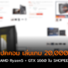 PC Spec 20000 AMD Shopee cov