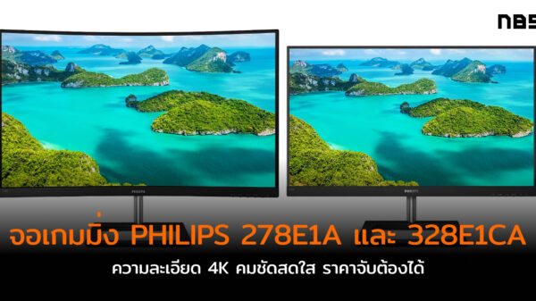 Philips Gaming monitor cov3