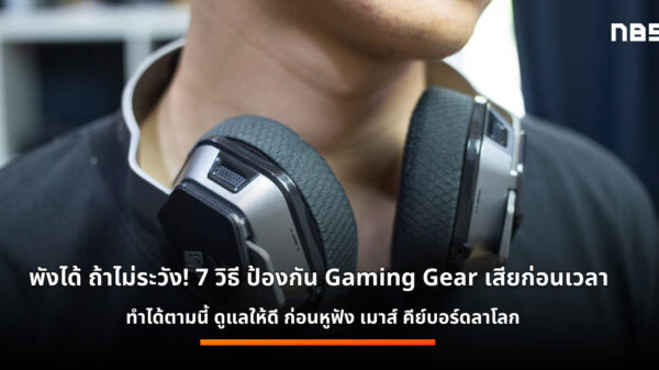 Protect Gaming gear cov