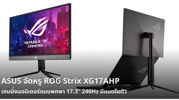 ROG Strix XG17AHP cov