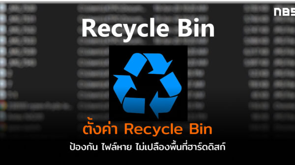Recycle Bin settings cov