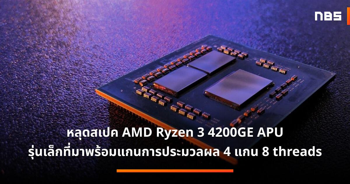 Ryzen 4000 Intro4521