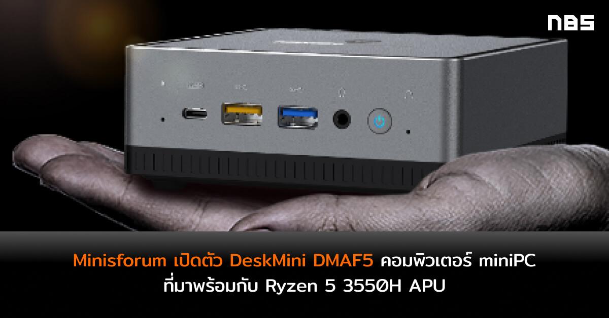 Screenshot 2020 06 25 MINISFORUM