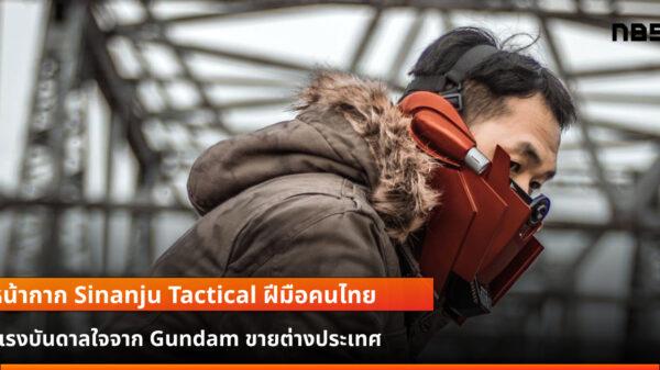 Sinanju Tactical Mask jpg 1