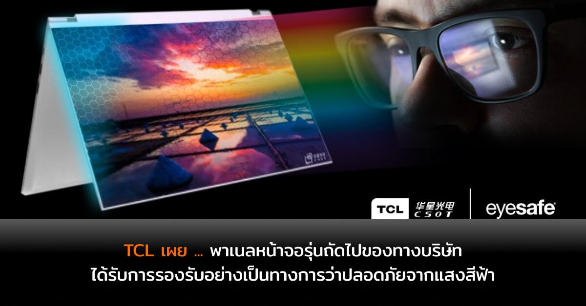 TCLCSOTdisplaysbluelightcert