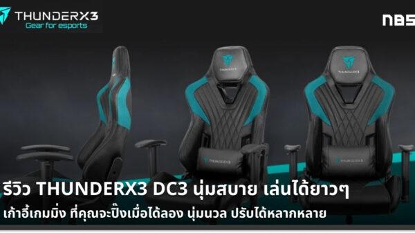 Thunder X3 DC3 cov1